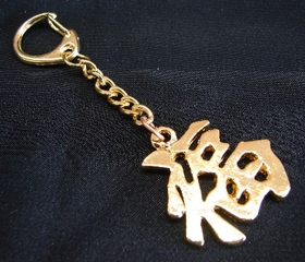 Feng Shui Import Blessing Key Chains - 2044