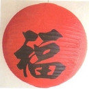 Feng Shui Import 2 of Red Paper Lanterns - 2610