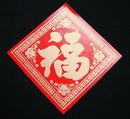 Feng Shui Import Chinese New Year Decoration - 2641