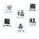 US TOY 250 Chinese Saying Temporary Tattoos