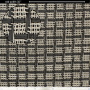 """Grill Cloth, Original Marshall, Large Check, 32"""" Wide"""