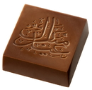 Chocolate World CW1849 Chocolate mould Cube Eid Mubarak