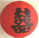 Feng Shui Import 2 of Red Paper Lanterns - 2609