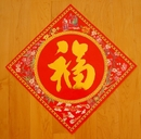 Feng Shui Import Chinese New Year Decorating - 3453