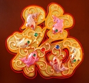Feng Shui Import Chinese New Year Decorating - 3457