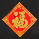 Feng Shui Import Chinese New Year Decoration - 3458