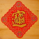 Feng Shui Import Chinese New Year Decoration - 3460