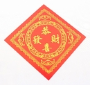 Feng Shui Import Chinese Calligraphy Symbol Wealth - 3594