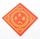 Feng Shui Import Chinese Calligraphy Symbol Safety - 3595