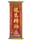 Feng Shui Import Dragon Horse Long Red Scroll - 4038