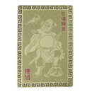 Feng Shui Import Chung Kwei Protection Talisman Card - 4072