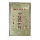 Feng Shui Import Education And Exam Talisman Card - 4082