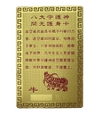 Feng Shui Import Ox Horoscope Guardian Card Talisman - 4431
