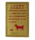 Feng Shui Import Dog Horoscope Guardian Card Talisman - 4442
