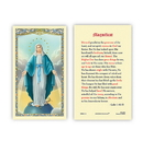 Ambrosiana 800-4233 Our Lady of Grace Magnificat Holy Card