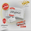 Sharawi Brothers 1635 Gum Mastic 24/350G 1Pcs