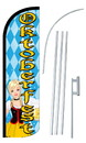 NEOPlex SW10850-4SPD-SGS Oktoberfest Deluxe Windless Swooper Flag Kit