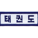 Tiger Claw Korean Lettering Taekwondo Patch (3