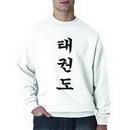 Tiger Claw Korean Tae Kwon Do Sweatshirt