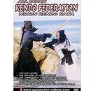 Tiger Claw All Japan Kendo Federation