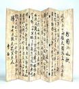 Wayborn 1430 Chinese Writing Screen, 78'' x 96'' x 1'', Multi Color
