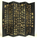 Wayborn 1431 Chinese Writing Screen, 78'' x 96'' x 1'', Blk/Gld
